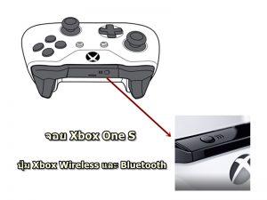 จอย Xbox One S โชว์ ปุ่มกด ระบบ Xbox Wireless และ Bluetooth